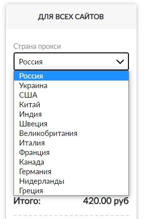 Страны на Proxy-Store
