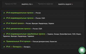 Страны Proxys.io