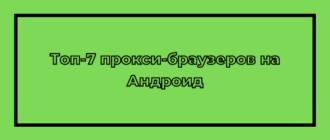Топ 7 прокси-браузеров на Андроид