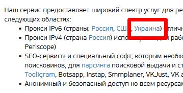 ProxyMania
