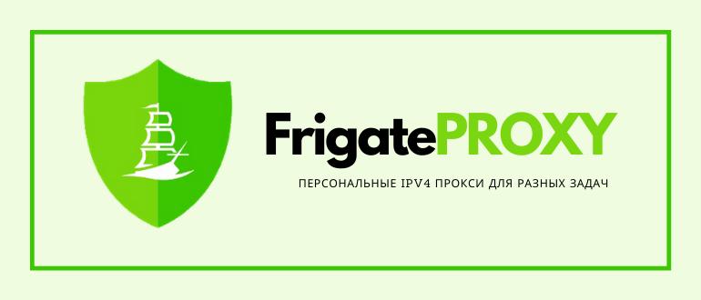 frigateproxy